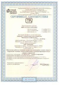 sertifikat-ventilyatsiya-i-konditsionirovanie-vozduha