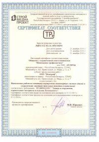 sertifikat-montazh-teplovyh-punktov-i-kotelnyh