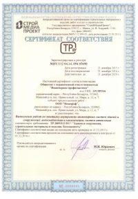 sertifikat-vodosnab-kanaliz-otopl